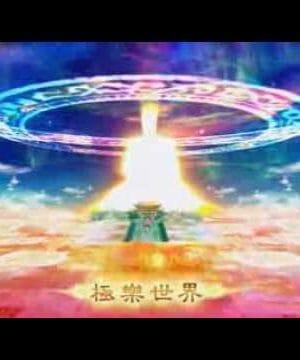 Chương Niệm Phật Viên Thông của Đại Thế Chí Bồ-tát
